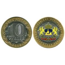 10 рублей России 2019 г. Костромская область (цветная)