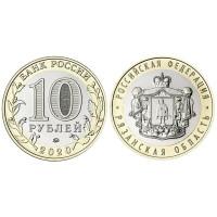 10 рублей России 2020 г. Рязанская область