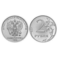 2 рубля России 2020 г.