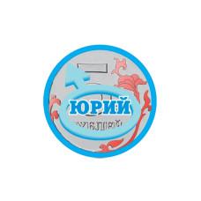 5 рублей, Юрий