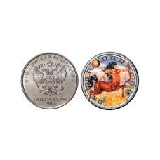 5 рублей, Серии Гороскоп, Стрелец
