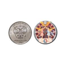 5 рублей, Серии Гороскоп, Близнецы