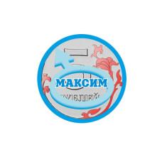 5 рублей, Максим