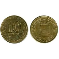 10 рублей 2015 г. Грозный