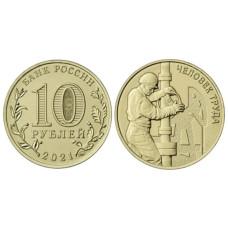 10 рублей России 2021 г. Работник нефтегазовой отрасли