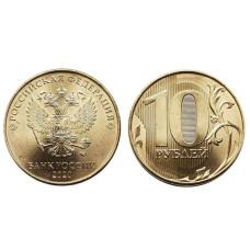10 рублей 2020 г.
