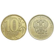 10 рублей 2021 г.