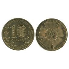 10 рублей 2010 г., 65 лет победы в Великой Отечественной Войне