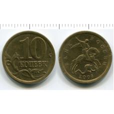 10 копеек 2003 г. СП