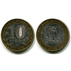 10 рублей 2007 г., Архангельская Область СПМД