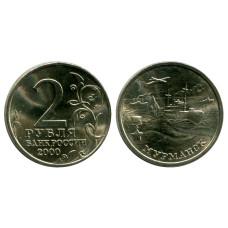 2 рубля 2000 г., Мурманск