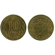 10 рублей 2012 г., Туапсе