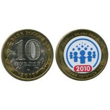 10 рублей 2010 г., Всероссийская перепись населения (цветная)