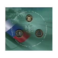 Набор монет Российская Федерация - 12-й выпуск