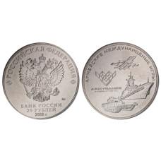 25 рублей 2018 г., Армейские международные игры