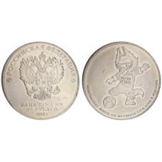 25 рублей 2018 г., Забивака