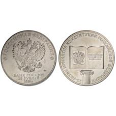 25 рублей 2018 г., 25-летие принятия Конституции Российской Федерации