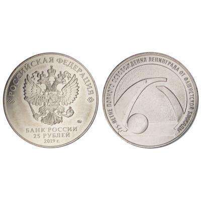 Монета 25 рублей 2019 г., 75-летие полного освобождения Ленинграда от фашистской блокады