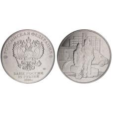 25 рублей России 2020 г. Самоотверженному труду медицинских работников