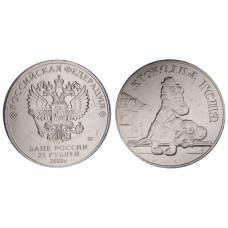 25 рублей России 2020 г. Крокодил Гена