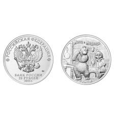25 рублей 2021 г. Маша и Медведь
