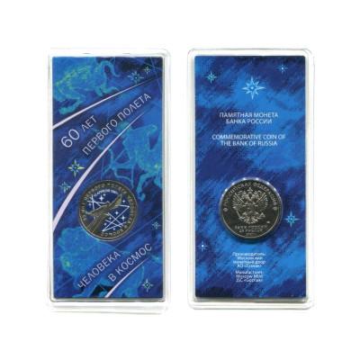 Новая монета 25 рублей России 2021 г. 60-летие первого полета человека в Космос цветная