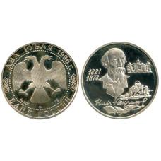 2 рубля 1996 г. 175-летие со дня рождения Н.А. Некрасова