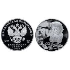 2 рубля 2021 г. Ф.М. Достоевский