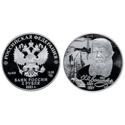 Серебряная монета 2 рубля 2021 г. Достоевский