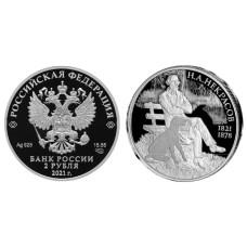 2 рубля 2021 г. Н.А. Некрасов
