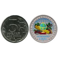 5 рублей 2015 г., 170-летие Русского географического общества (цветная)