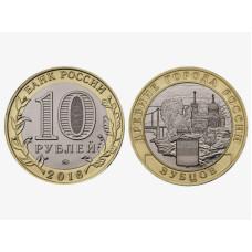 10 рублей 2016 г., Зубцов