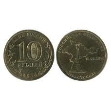 10 рублей 2014 г., Севастополь