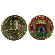 10 рублей 2016 г., Старая Русса (цветная)
