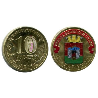 Монета 10 рублей 2016 г., Старая Русса (цветная) серия ГВС