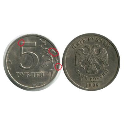 Монета 5 рублей 2008 г. (шт. 2,2)