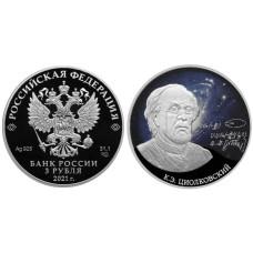 3 рубля 2021 г. Стремление к звездам, К.Э. Циолковский