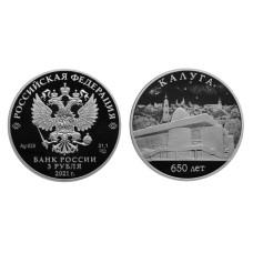 3 рубля 2021 г. 650-летие основания Калуги