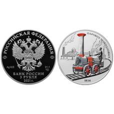3 рубля 2021 г. Паровоз Черепановых