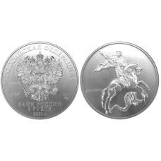 3 рубля 2021 г. Георгий Победоносец СПМД