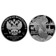 3 рубля 2021 г. 300-летие образования Кузбасса
