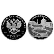 3 рубля 2021 г. Нижний Новгород