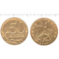 50 копеек 2002 г. М