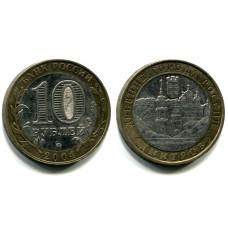 10 рублей 2004 г., Дмитров
