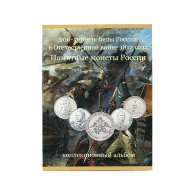 Набор монет Отечественная война 1812 г. (в альбоме планшете)