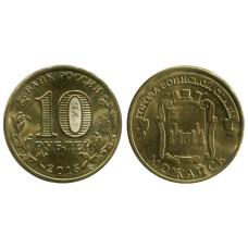 10 рублей 2015 г., Можайск