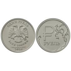 1 рубль 2014 г., С символом рубля