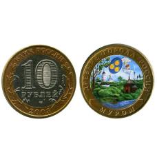 10 рублей 2003 г., Муром (цветная)