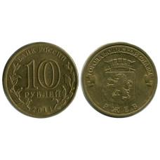10 рублей 2011 г., Ржев