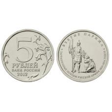 5 рублей 2012 г., Отечественная война 1812 г., Взятие Парижа